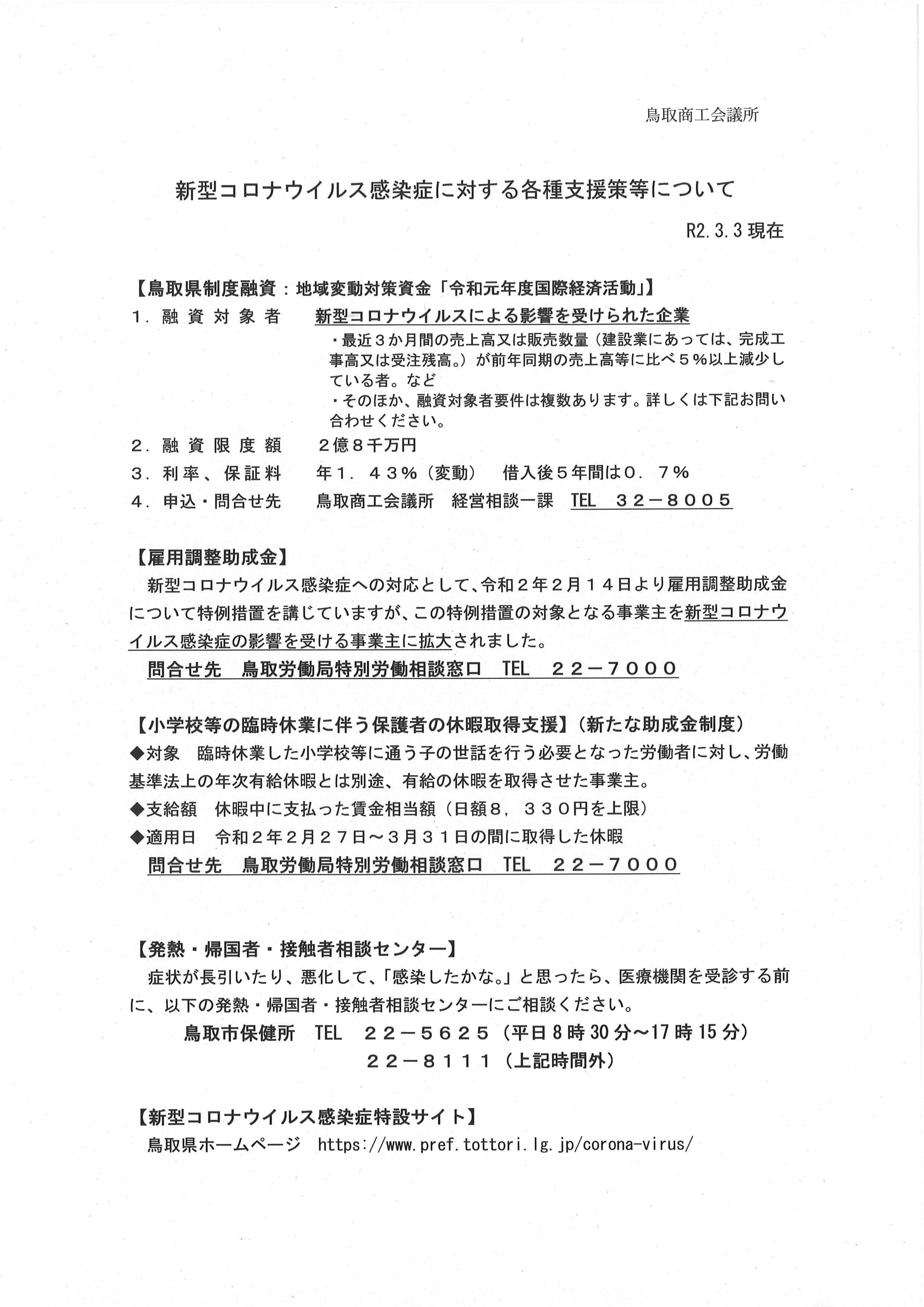 感染 コロナ 者 鳥取 県 ウイルス