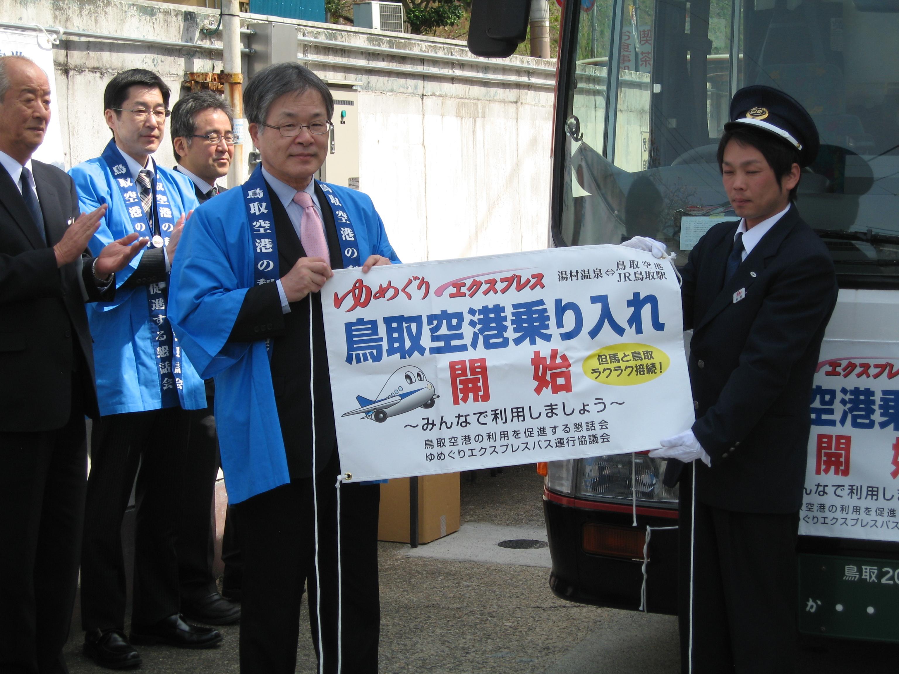 ゆめぐりエキスプレスが鳥取空港...