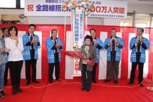 所報5月号10面鳥取空港1千万人突破記念式典写真 033(4.14送信)