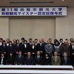 20160304第11期鳥取市観光大学認定証授与式 015