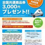 鳥取空港サポートクラブ利用促進キャンペーンチラシ