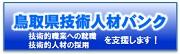 jinzaibank180×60