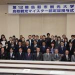 20170303鳥取市観光大学修了式 018