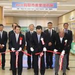 20151021第6回鳥取市産業技術展・企業懇談会 007