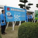20180405鳥取空港開港50周年PR看板・懸垂幕 019
