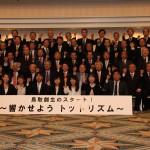 20151107鳥取創生チーム拡大会議 017