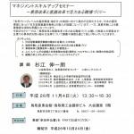 マネジメントスキルアップセミナー表