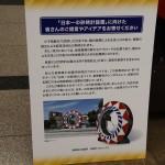 20160525日本一の砂時計試作機お披露目 044