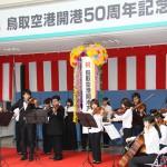 20170730鳥取空港開港50周年記念式典 119
