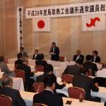 20160624鳥取商工会議所通常議員総会 004