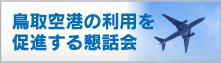 鳥取空港の利用を促進する懇話会